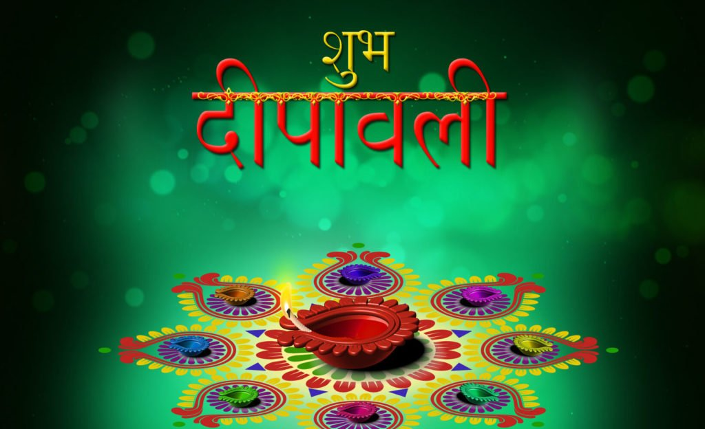 Best Happy Diwali 2017 Wishes