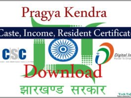 Pragya Kendra Caste Income Resident Certificate Download
