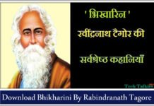 Download Bhikharini By Rabindranath Tagore-Bengali PDF Ebook