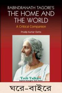 Download Ghore Baire-By Rabindranath Tagore-Bengali PDF Ebook
