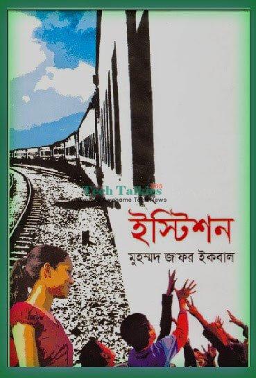 Station by Muhammed Zafar Iqbal Download Bengali PDF Ebook