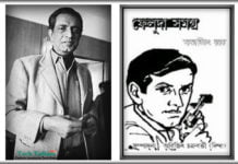Feluda Samagra – Satyajit Ray Special Download Part 1 to Part 6