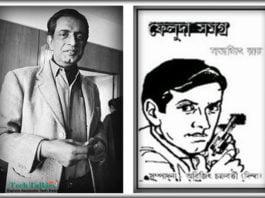 Feluda Samagra – Satyajit Ray Special Download Part 1 to Part 6