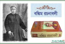 Free Download Bankim Rachanaboli Uponnas Samagra by Bankim Chandra Chattopadhyay