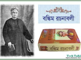 Free Download Bankim Rachanaboli Uponnas Samagra by Bankim Chandra Chattopadhyay
